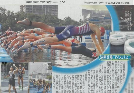 猛暑対策の一環として、設置されたアイスバスが東京スポーツ新聞にて報道された。